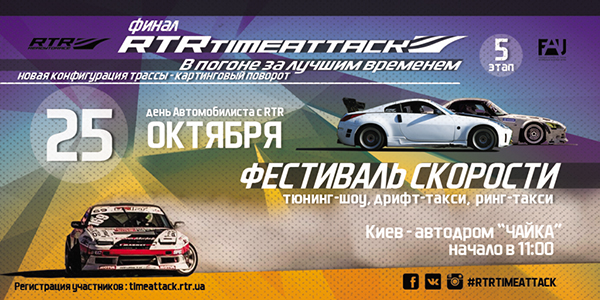 RTR_Time_Attack_flaer 5 этап