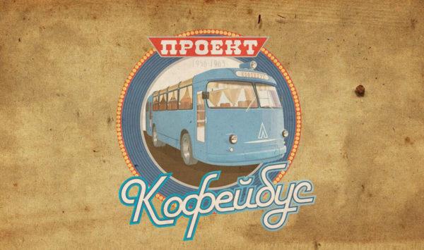 koffebus